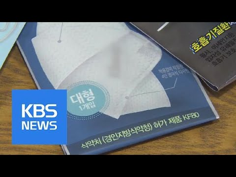 'KF80' 이상 보건용 마스크 써야 미세먼지 차단 | KBS뉴스 | KBS NEWS