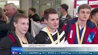 Сборная РФ по спортивной гимнастике вернулась домой после победы в Германии
