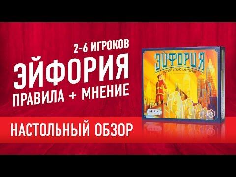Настольная игра «ЭЙФОРИЯ»: подробный обзор, видеоправила + развёрнутое мнение