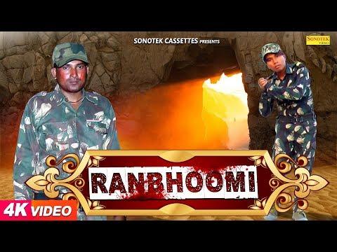 Ranbhoomi | Bansi Khatak Ft.Ashok Haryanvi | Sh.Mehar Singh | Latest Haryanvi Song 2018