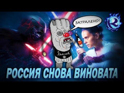 Во всратости Звездных Войн Диснея виноваты КРЕМЛЕБОТЫ