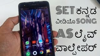 NOW set any kannada song video as live wallpaper in your android phone