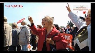 Другой первомай. дурдом Красное солношко на выезде 1-я часть. Симоненко - пид#рас в г. Киев(1-мая, в г. Киев, по заказу РФ, лидер умирающей КПУ П. Симоненко провел проплаченный митинг в честь