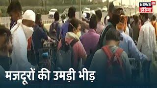COVID-19: Delhi-Gurugram Border फिर से सील, मजदूरों की उमड़ी भीड़