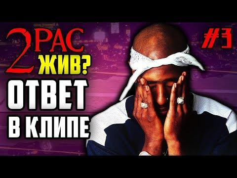 2Pac (Tupac) ЖИВ? Ответ в клипе I Ain't Mad At Cha / Теория 7 дней / RAP БЛОГ #3 / ALEKS