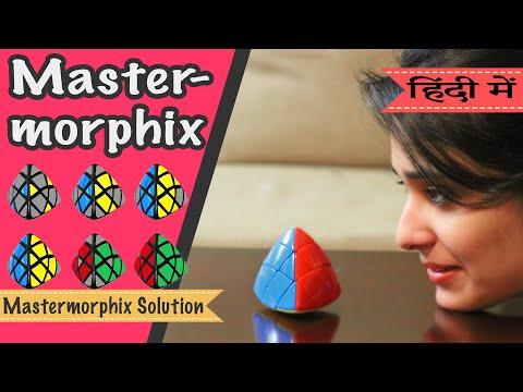 How to solve Mastermorphix tutorial (In hindi) Mastermorphix solve करने का सबसे आसान तरीक़ा।