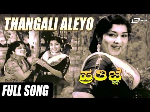 Thangali aleyu kogile | prathigne |jayanthi | kannada video song mp3