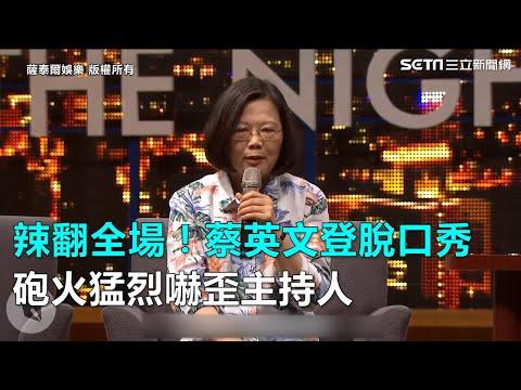 辣翻全場!蔡英文登脫口秀 砲火猛烈嚇歪主持人 三立新聞網SETN.com
