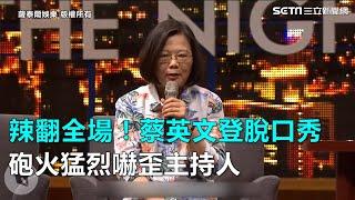 辣翻全場!蔡英文登脫口秀 砲火猛烈嚇歪主持人|三立新聞網SETN.com