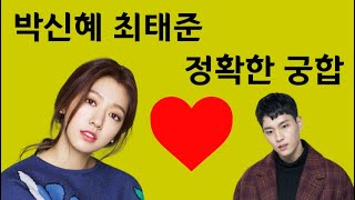 박신혜 최태준 정확한 궁합(사주/운세)