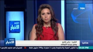 ستوديو الأخبار  وكيل وزارة الأوقاف عن منع تشغيل مكبرات الصوت بالمساجد: