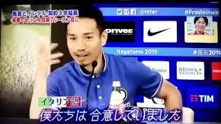 長友選手日本語を忘れてしまう。 thumbnail