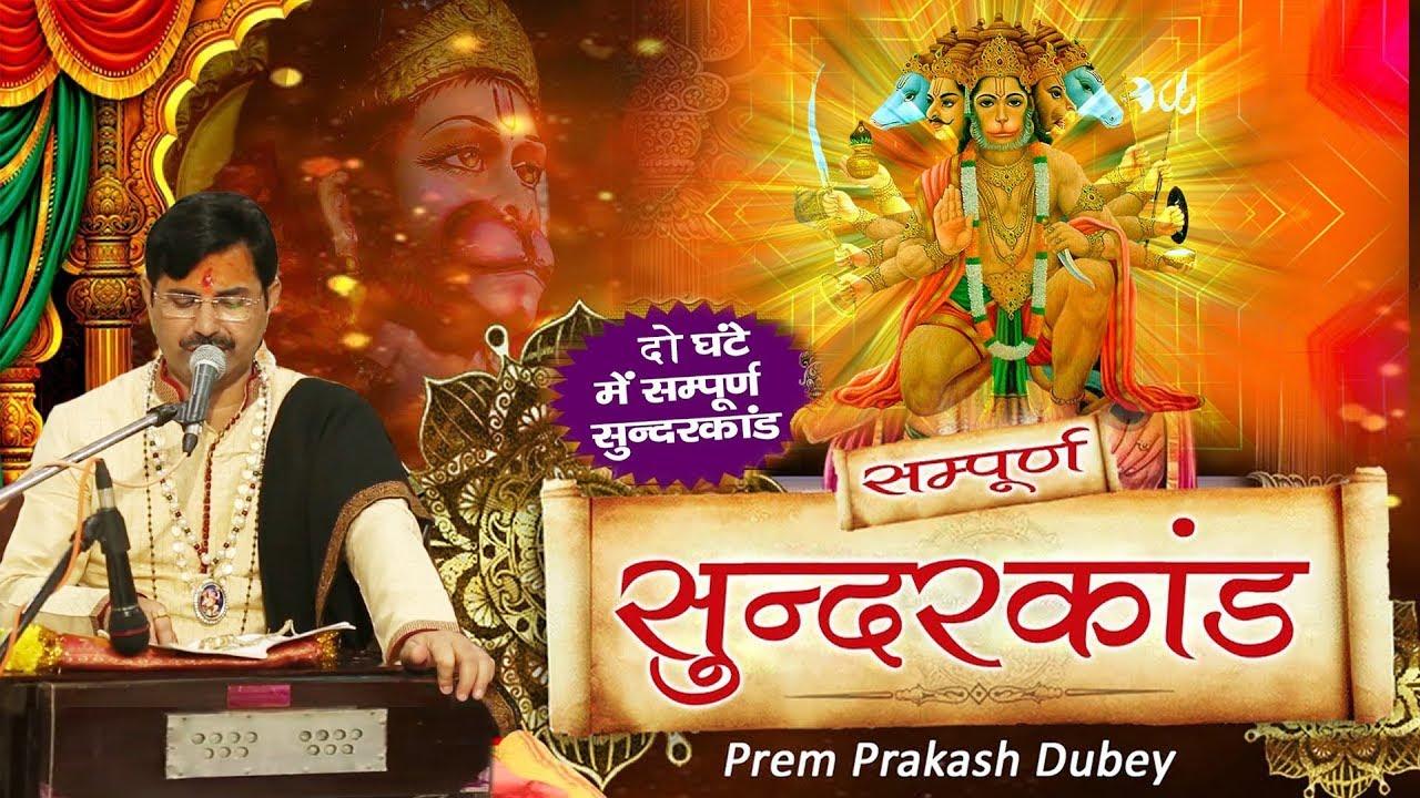 Download सम्पूर्ण सुंदर कांड - Sunder Kand By Prem Parkash Dubey - मंगलवार स्पेशल