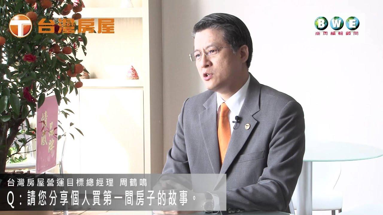 臺灣房屋營運目標總經理周鶴鳴PART1 - YouTube