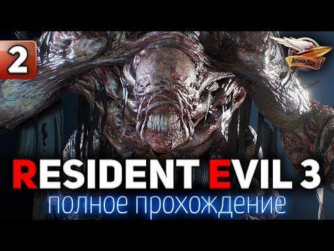 Полное прохождение RESIDENT EVIL 3 REMAKE 2020 - Часть 2 Финал