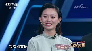 [2019主持人大赛]董卿老师心目当中文艺类主持人需要这些力量!| CCTV