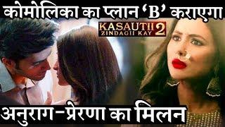 Kasauti Zindagi Ki 2 : KOMOLIKA took weird step to crack in Anurag Prerna's love relationship