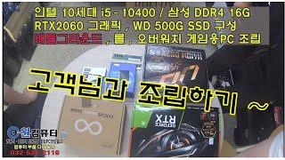 인텔10세대 i5-10400 , rtx2060 그래픽카…