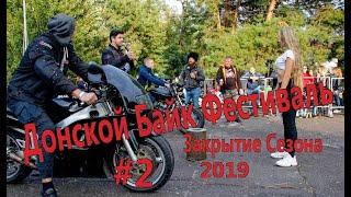 Донской Байк Фестиваль 2019 / Закрытие сезона 2019 / 2 часть, основная программа