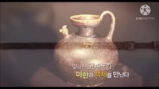 [백제문화의 멋] 천안의 백제유적 - 산자수명