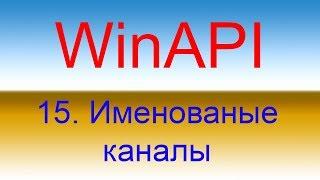 Разработка приложений с помощью WinAPI. Урок 15. Именованные каналы