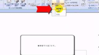 22封筒の宛名印刷(複数の宛先) 2 / ワード2007(Word2007)動画解説 thumbnail