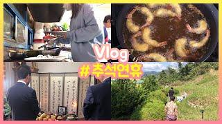 Vlog 추석 연휴 브이로그!명절 음식,차례,할머니댁 …