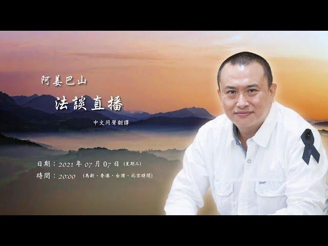 Live 直播  2021.07.07 阿姜巴山法談開示(中文同聲翻譯)