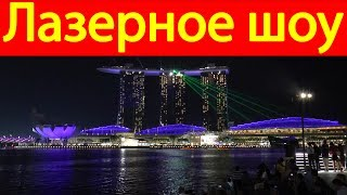 Лазерное шоу у отеля Marina Bay Sands. Сингапур