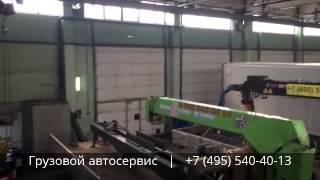 Грузовой автосервис. +7(495) 540-40-13.  Москва, ЮАО.(Грузовой сервис., 2016-02-25T10:37:53.000Z)