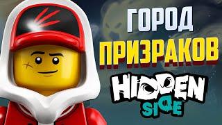 LEGO Hidden Side - Полная История