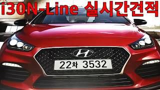 i30 N-Line(엔 라인)실시간 견적!!1부!!