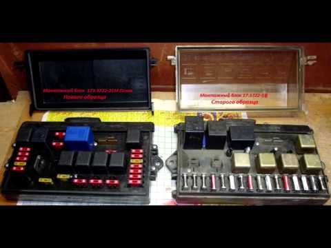 ВАЗ 21099 - Замена блока предохранителей (старого образца)