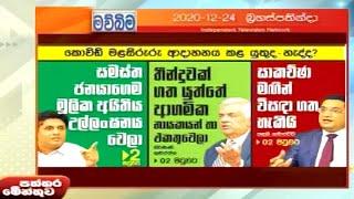 Paththaramenthuwa - (2020-12-24) | ITN Thumbnail