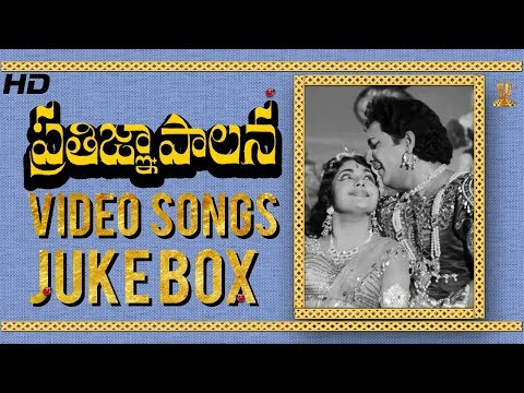 Pratigna Palana Video Songs Jukebox Full HD || Kanta Rao || Rajasree || SP Music