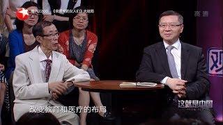 """【花絮】中美贸易摩擦会给中国带来哪些机遇? 感谢特朗普赠送的""""大礼包""""!《这就是中国》第27期【东方卫视官方高清】"""