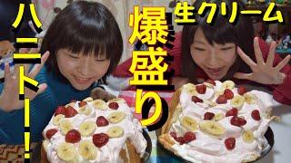 【大食い】【閲覧注意】生クリーム爆盛り!ハニートースト!【双子】