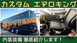 観光バス カスタムエアロキング 内外装徹底紹介!希少V8最終型/MITSUBISHI AERO KING