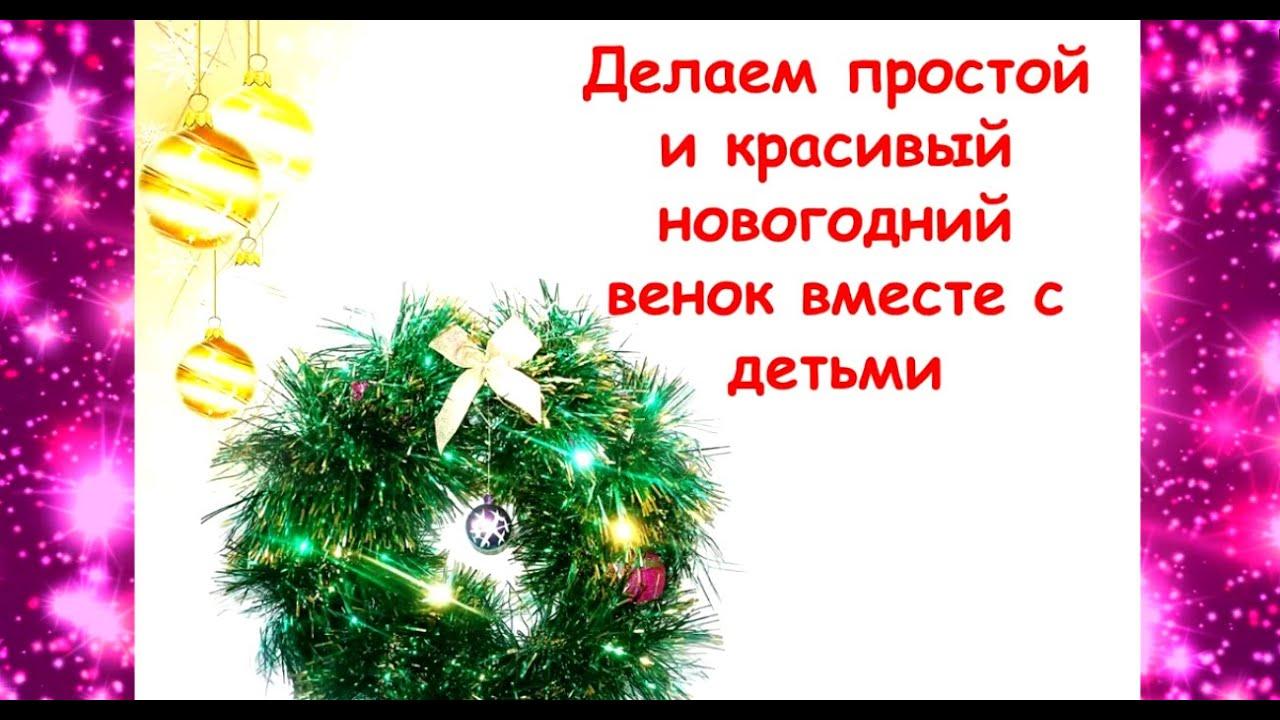 Новогодние поделки венок новогодний