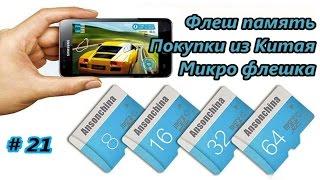 видео Как покупать USB флэшки и карты памяти на АлиЭкспресс
