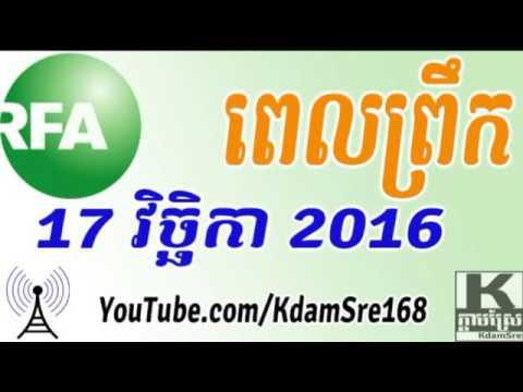 RFA Khmer News 17 November 2016 Morning