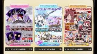 魔法少女まどかマギカ オンライン 11/19~23 プラチケ開封まとめ