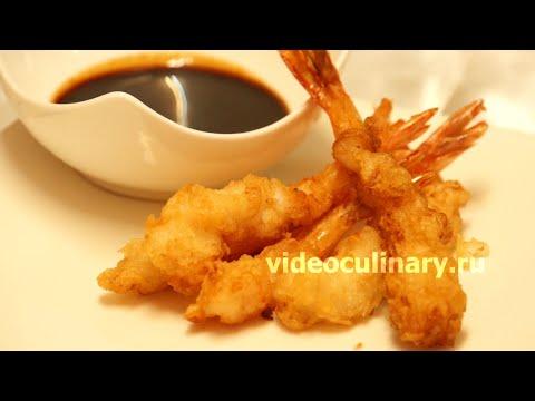 Креветки тэмпура (креветки в кляре) - Рецепт Бабушки Эммы