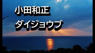 小田和正 - ダイジョウブ