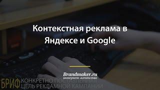 Контекстная реклама в Яндексе и Google(Хотите, чтобы интернет давал вам больше клиентов - обращайтесь в интернет-агентство Brandmaker.ru Сайт интернет-а..., 2016-03-04T12:51:37.000Z)