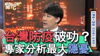 【精華版】台灣防疫神話破功?專家分析最大隱憂