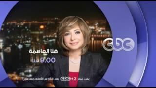انتظرونا…غدا وحلقة خاصة في حب الراحل سيد حجاب في تمام الـ  9 مساءً مع لميس الحديدي