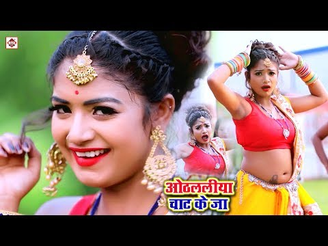Jhijhiya Star Niraj Nirala (2020) का सबसे नया भोजपुरी गाना - Othalaliya Hamar Pura Chat Ke Ja