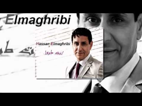 Hassan Elmaghribi Enta tab3an | New حسن المغربي إنت طبعا|  جديد 2013