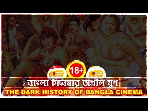 বাংলা সিনেমার অশ্লীল যুগ    The Dark History of Bangla Cinema   